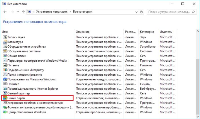 kak-opredelit-sinij-ekran-bsod-windows-10-2