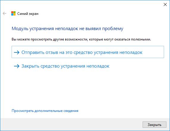 kak-opredelit-sinij-ekran-bsod-windows-10-4