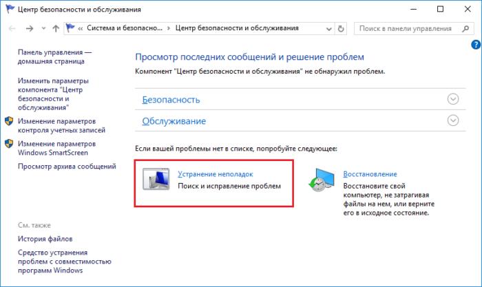 kak-opredelit-sinij-ekran-bsod-windows-10