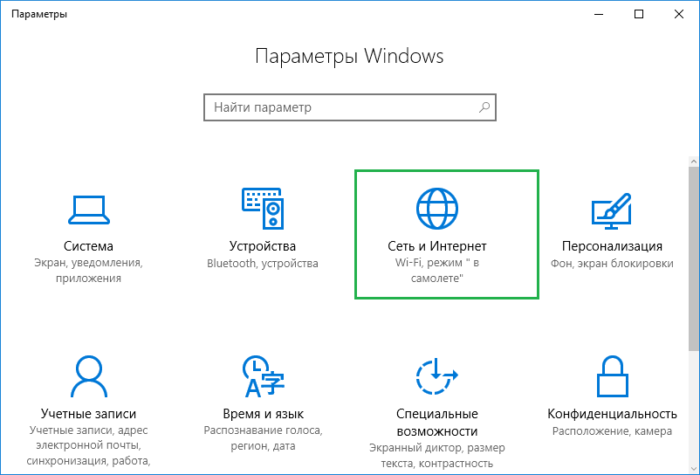 kak-razdat-internet-s-noutbuka-windows-10