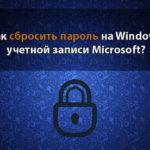 Как сбросить пароль на Windows учетной записи Microsoft?