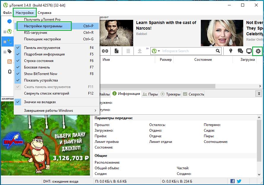 otklyuchit-reklamu-v-utorrent-1