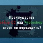 Преимущества Photoshop CC над Photoshop CS6: стоит ли переходить?
