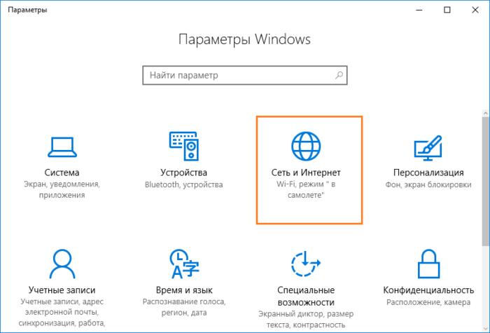 sbros-nastroek-seti-v-windows-1