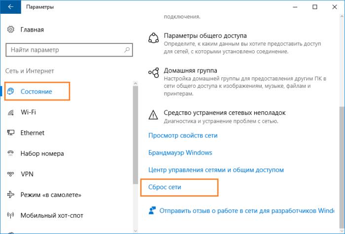 sbros-nastroek-seti-v-windows-2