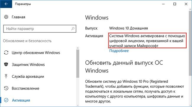 windows-10-activation-1