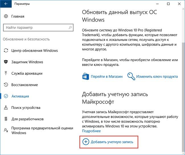 windows-10-activation-3
