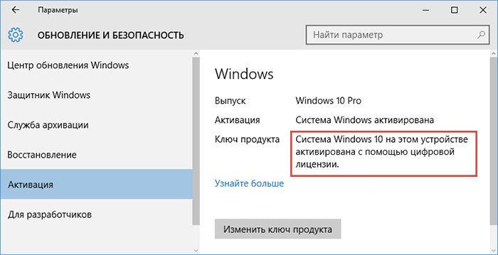 windows-10-activation-4