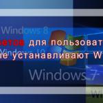 10 советов для пользователей, которые устанавливают Windows
