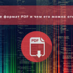 Что такое формат PDF и чем его можно открывать?