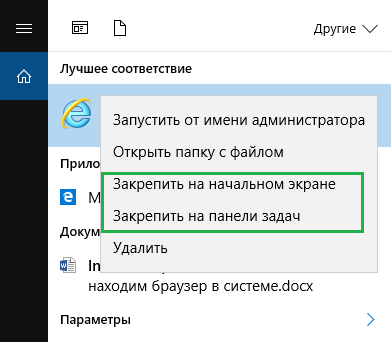 internet-explorer-dlya-windows-10-4