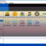 Как очистить и настроить Windows с помощью Dism++?