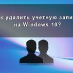 Как удалить учетную запись на Windows 10?