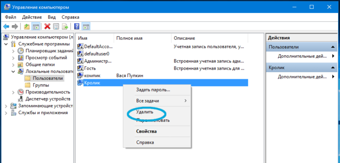 kak-udalit-uchetnuyu-zapis-na-windows-1