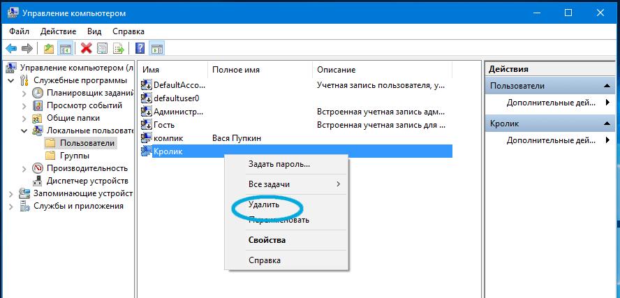 Как удалить учетную запись на Windows 10 и других версий?