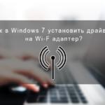 Как в Windows 7 установить драйвер на Wi-Fi адаптер?
