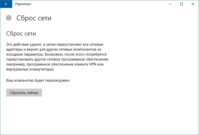 mobilnyj-xot-spot-na-windows-10-ne-rabotaet-2