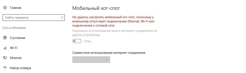 mobilnyj-xot-spot-na-windows-10-ne-rabotaet