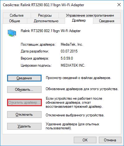otkatit-drajvera-wi-fi-adaptera-3