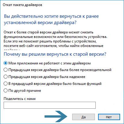 otkatit-drajvera-wi-fi-adaptera-4