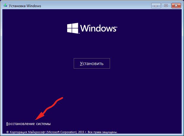 provodim-vosstanovlenie-zagruzchika-windows-1