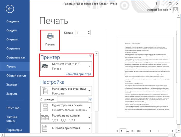 rabota-s-pdf-i-obzor-foxit-reader-1