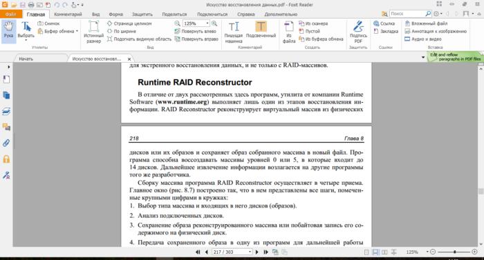 rabota-s-pdf-i-obzor-foxit-reader-2