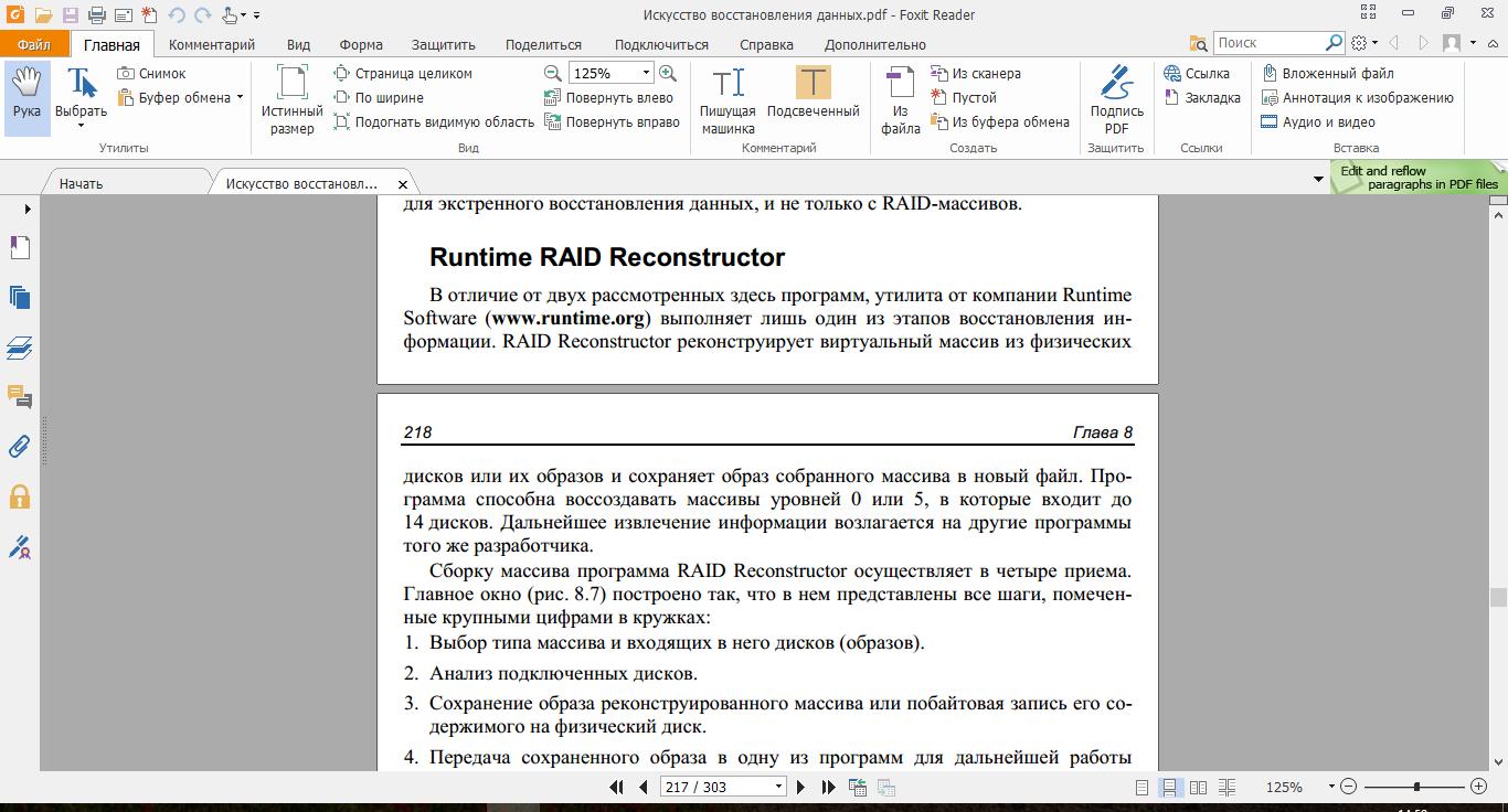 Чем сшить pdf файлы в один 798