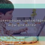 Развивающие компьютерные игры для детей