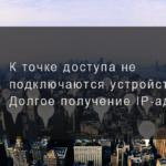 К созданной точке доступа не подключаются устройства – получение IP-адреса