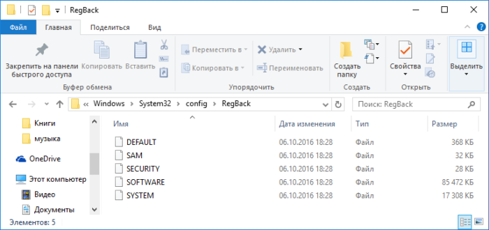 vosstanovlenie-reestra-windows-10