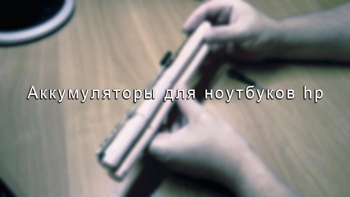 akkumuljatory-dlja-noutbukov-hp
