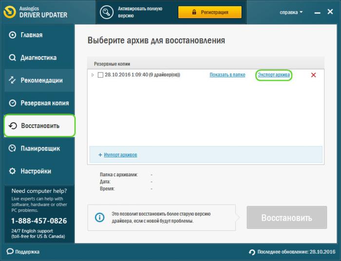 kak-sozdat-rezervnuyu-kopiyu-drajverov-auslogics-driver-updater-1
