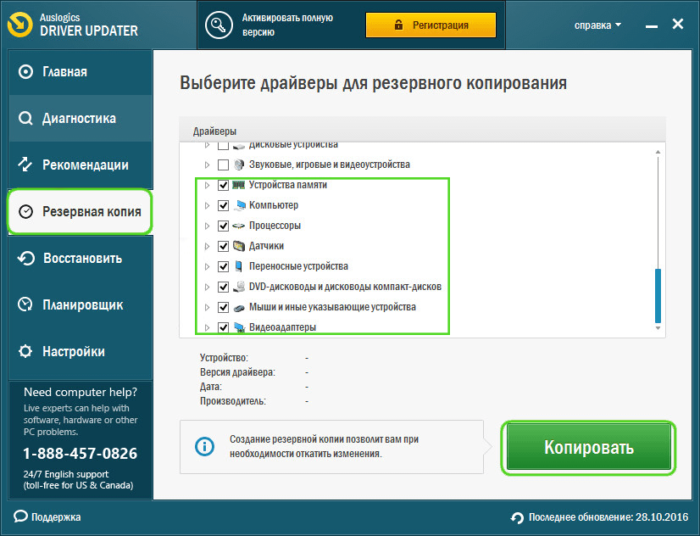 kak-sozdat-rezervnuyu-kopiyu-drajverov-auslogics-driver-updater