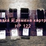 Заправка и замена картриджа HP 122