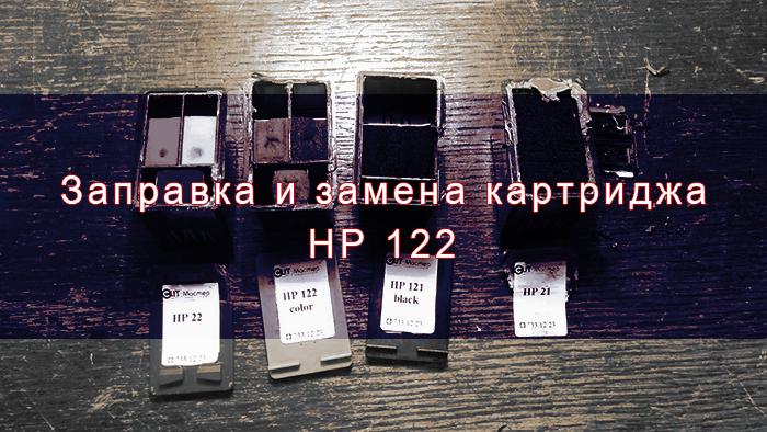zapravka-i-zamena-kartridzha-hp-122