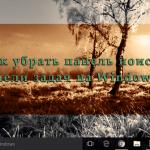 Можно ли убрать поле поиска с панели задач на Windows 10?