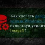 Как сделать резервную копию Windows 10, используя утилиту ImageX?