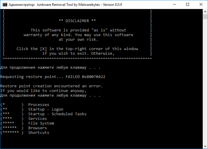 junkware-removal-tool-2