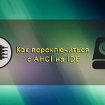 Как переключиться с AHCI на IDE