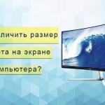 Как увеличить размер шрифта на экране компьютера?