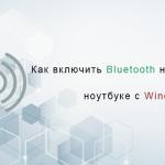 Как включить Bluetooth на ноутбуке с Windows 10?