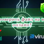 Как проверить файл на вирусы онлайн?