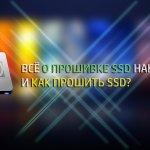 Всё о прошивке SSD накопителя и как прошить SSD?