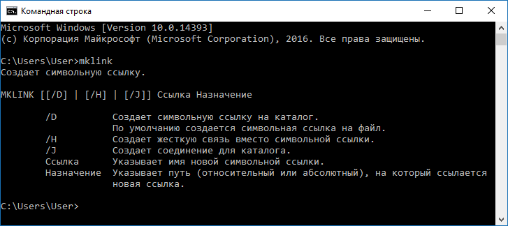 simvolicheskaya-ssylka-mklink