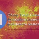Обзор Total Commander – функционального файлового менеджера