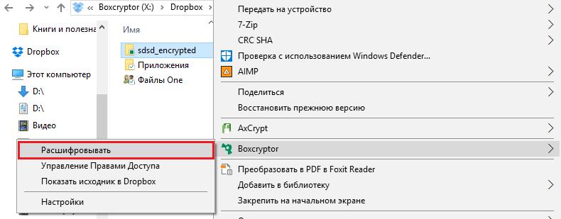 Расшифровывать файлы