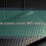 Как усилить сигнал WiFi любого адаптера?