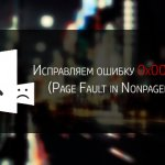 Исправляем ошибку 0x00000050 (Page Fault in Nonpaged Area)