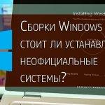 Сборки Windows и стоит ли устанавливать неофициальные системы?